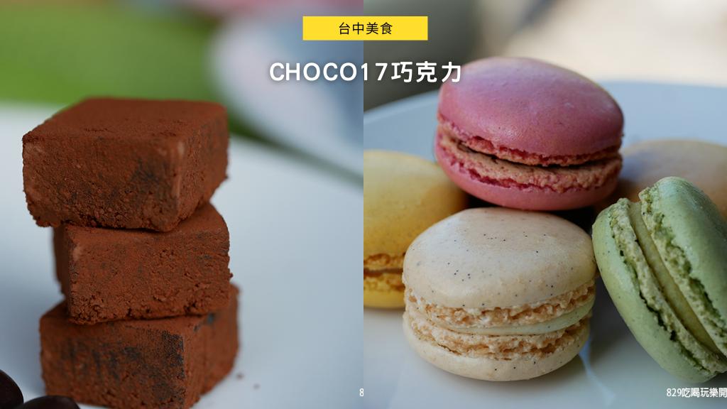 【台中北屯區】Choco17巧克力|使用頂級愛馬仕之稱的的V牌可可粉的生巧克力|情人節、求婚、紀念日巧克力.png