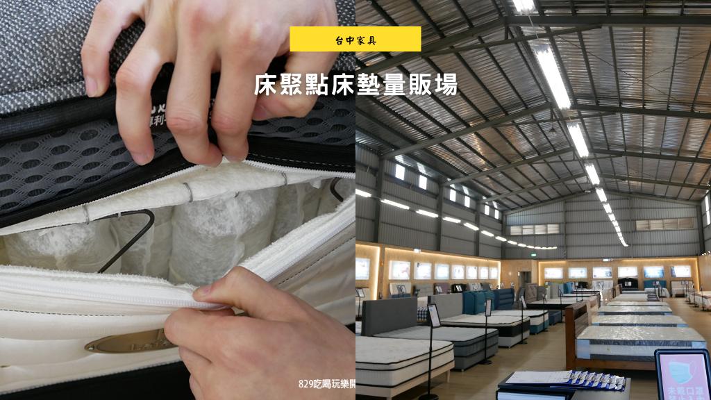 【台中床墊】床聚點床墊量販場 現場近百張床墊任你躺 工廠直營價格便宜還保固十年 台灣製造的客製化床墊 床頭櫃.png