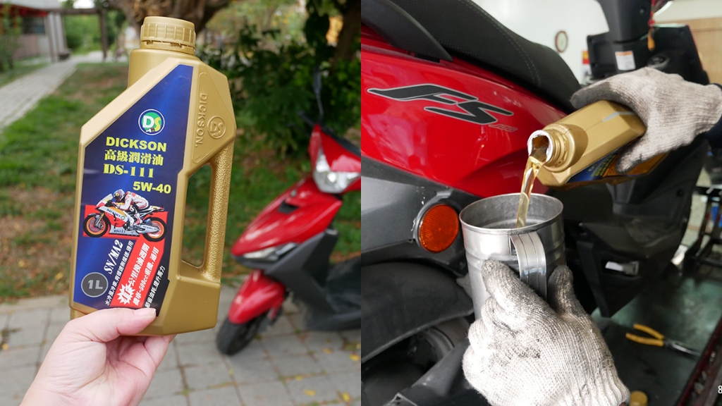 【機車保養機油推薦】迪克森DICKSON全合成機油|省錢省油提升馬力|高級潤滑油推薦 (6)001.png