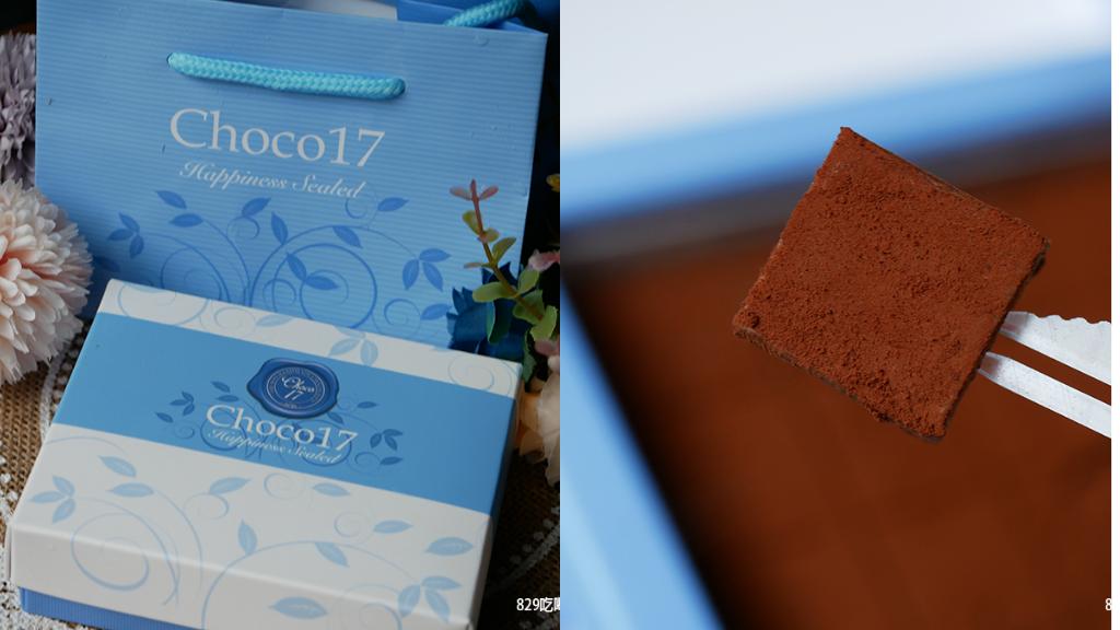 【台中伴手禮】Choco17生巧克力|頂級比利時黑巧克力製作而成|入口即化的香濃可可令人欲罷不能|慶生、情人節、中秋節、教師節送禮可宅配 (2).png