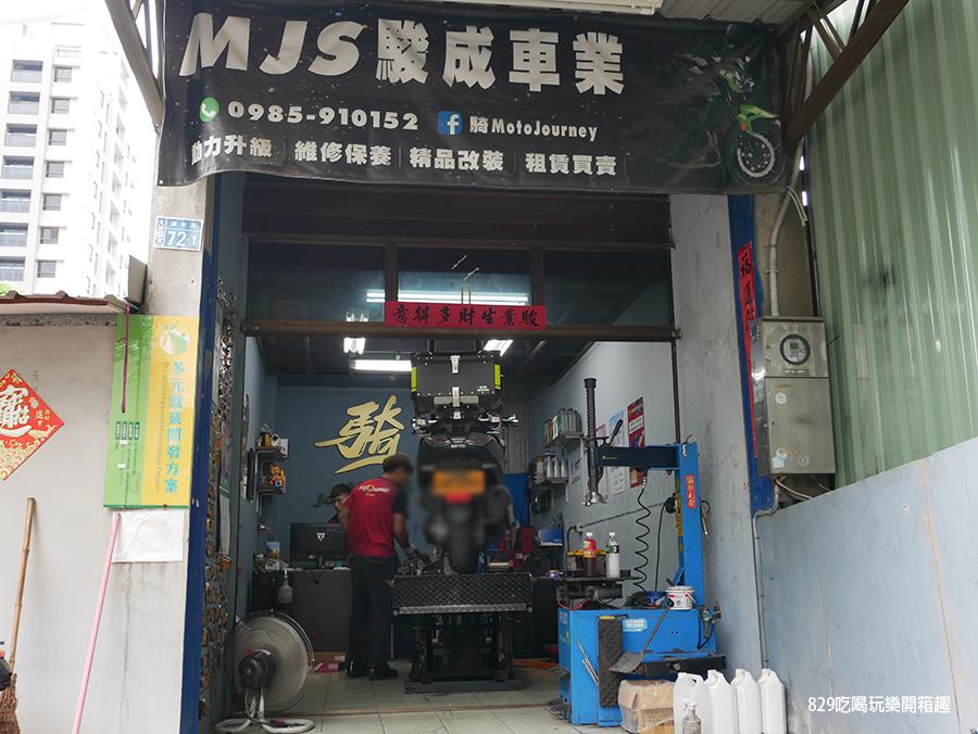 【台中機車行推薦】MJS駿成車業|VTA高性能點火器、固滿德GⅡ-Plus、機車零件更換|專業貼心的服務.png