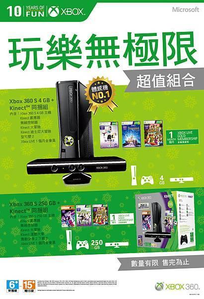 迎接歡樂假期,Xbox 360超值主機歡樂組合登場。