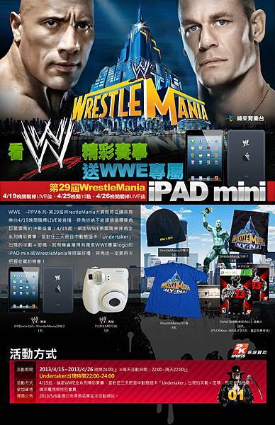 2013 WrestleMania