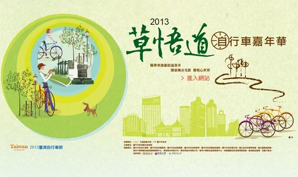 2013草悟道自行車嘉年華