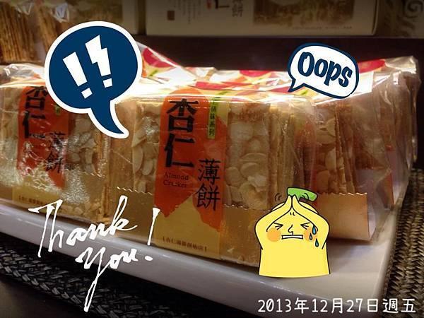 台灣美食伴手禮推薦 (5)