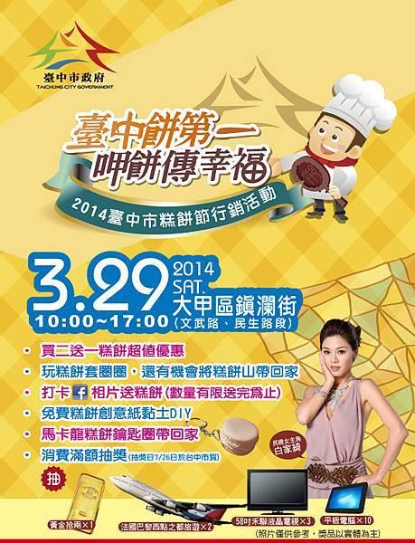 2014臺中糕餅節