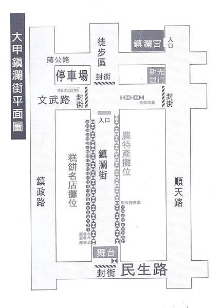 3/29台中糕餅節大甲活動地圖