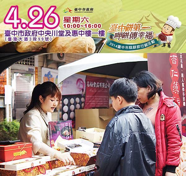 20140426台中餅第一糕餅節活動