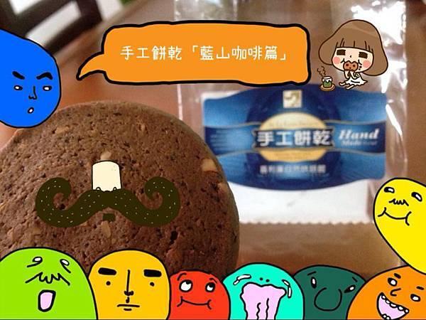 20140715手工餅乾藍山咖啡
