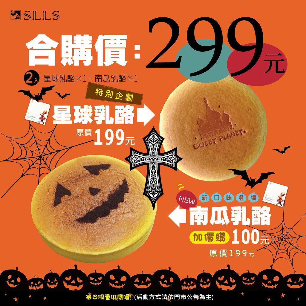 1022南瓜乳酪蛋糕199加購100OK-02