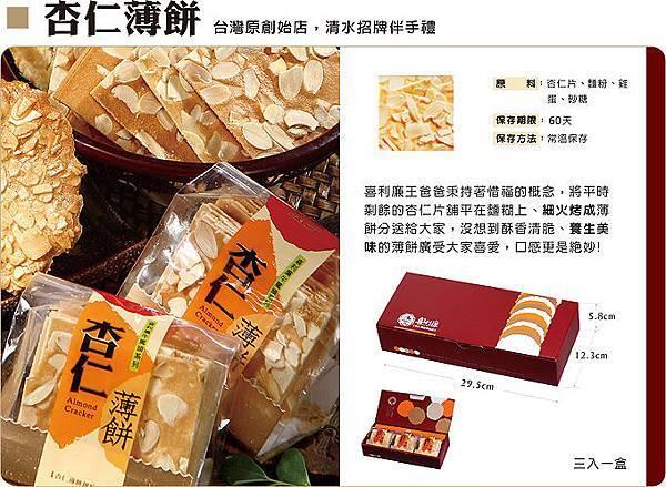 杏仁薄餅3入禮盒