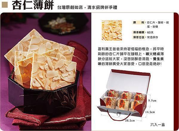 杏仁薄餅6入禮盒