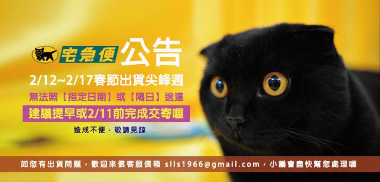 20150130黑貓公告