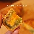 福緣禮盒-香蘭蛋黃6兩-內餡3.jpg