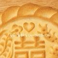 鳳梨百果大餅-喜喜