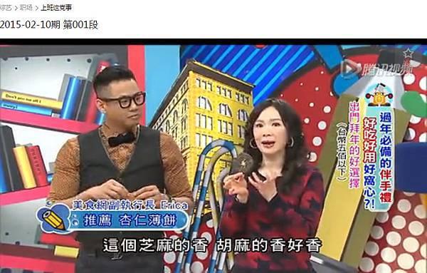 2015年TVBS上班這黨事-過年必送伴手禮推薦 (1).jpg