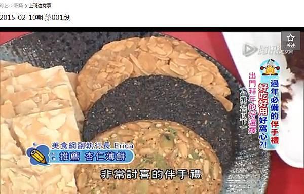 2015年TVBS上班這黨事-過年必送伴手禮推薦 (2).jpg