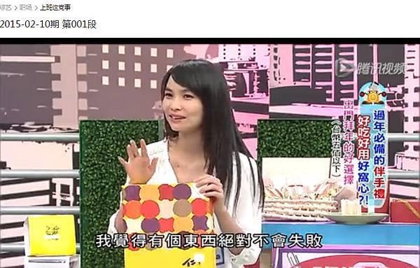 2015年TVBS上班這黨事-過年必送伴手禮推薦 (3).jpg