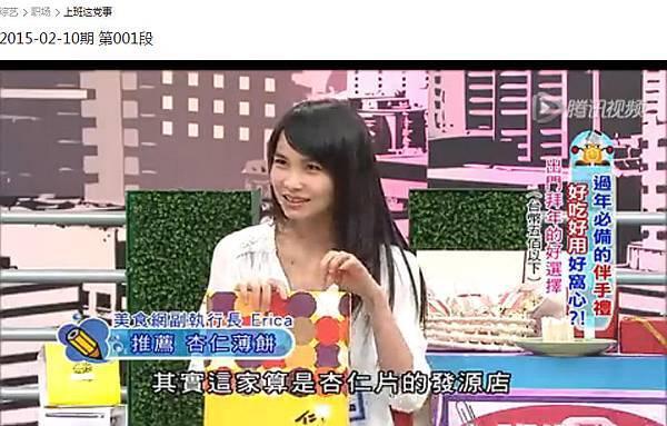 2015年TVBS上班這黨事-過年必送伴手禮推薦 (4).jpg