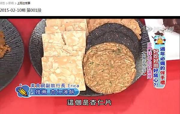 2015年TVBS上班這黨事-過年必送伴手禮推薦 (5).jpg
