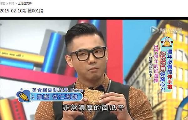 2015年TVBS上班這黨事-過年必送伴手禮推薦 (8).jpg