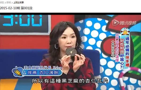 2015年TVBS上班這黨事-過年必送伴手禮推薦 (9).jpg
