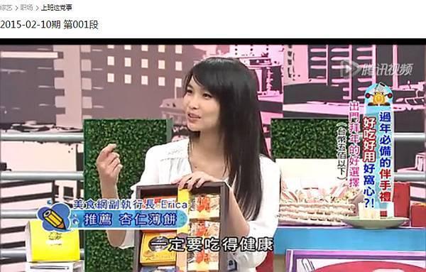 2015年TVBS上班這黨事-過年必送伴手禮推薦 (10).jpg