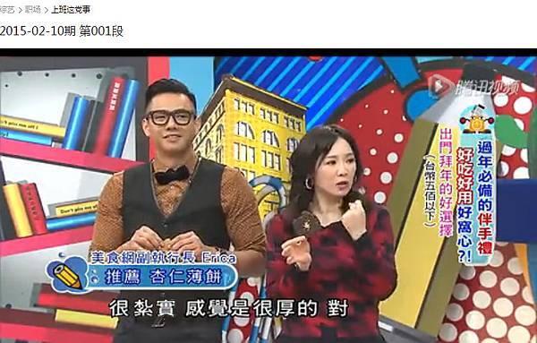 2015年TVBS上班這黨事-過年必送伴手禮推薦 (11).jpg