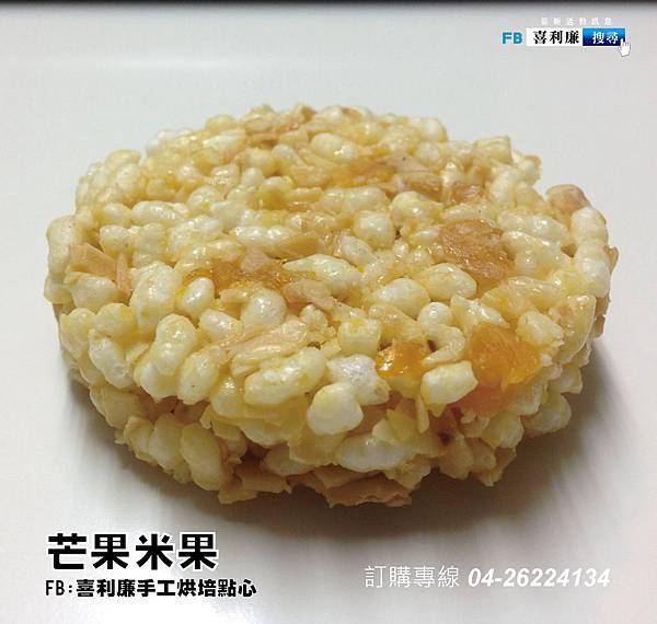 66喜利廉-VIP募集-米香餅禮盒 (4)