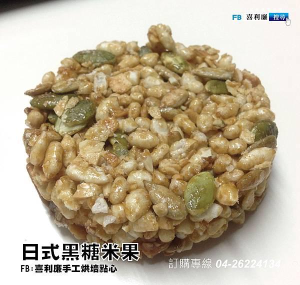 66喜利廉-VIP募集-米香餅禮盒 (3)