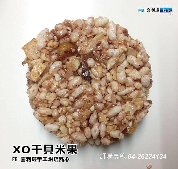66喜利廉-VIP募集-米香餅禮盒 (2)