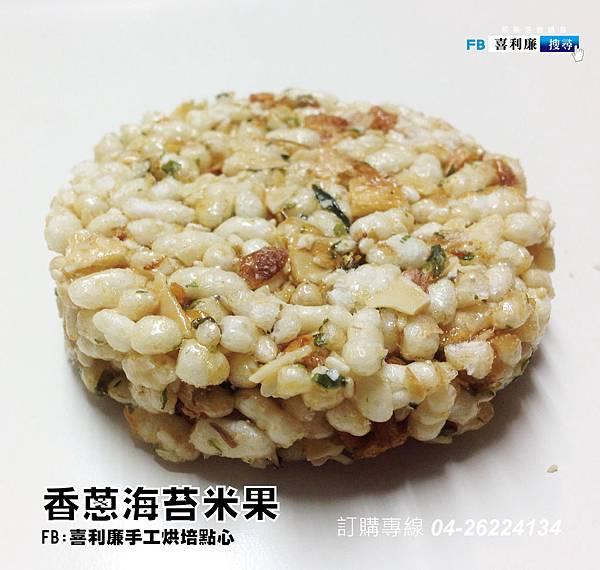 66喜利廉-VIP募集-米香餅禮盒 (6)