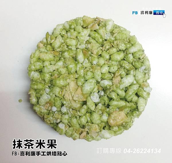 66喜利廉-VIP募集-米香餅禮盒 (7)
