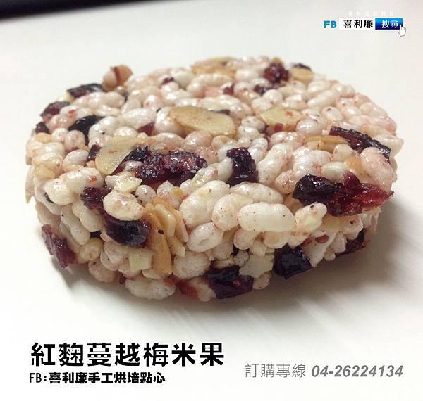 66喜利廉-VIP募集-米香餅禮盒 (5)
