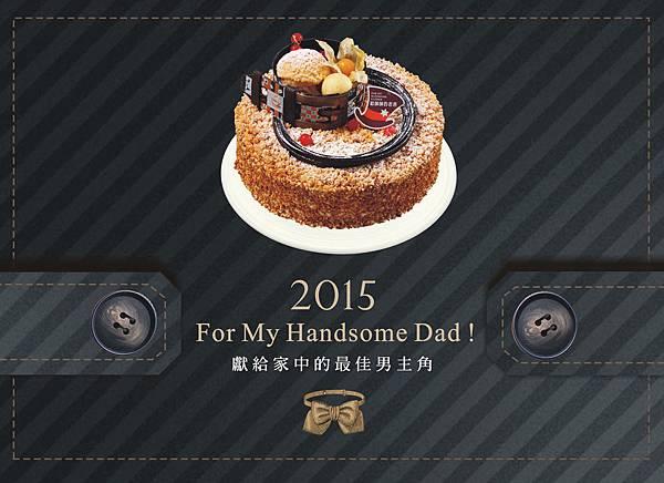 1040715-喜利廉父親節DM-1
