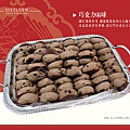 巧克力QQ球.jpg