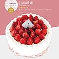 季限 草莓提娜.jpg