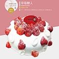 季限 草莓戀人.jpg