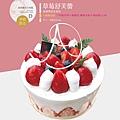 草莓舒芙蕾.jpg