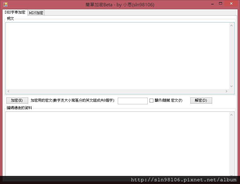 試著將字串加密 我的VB.NET學習路程(內送我的成果