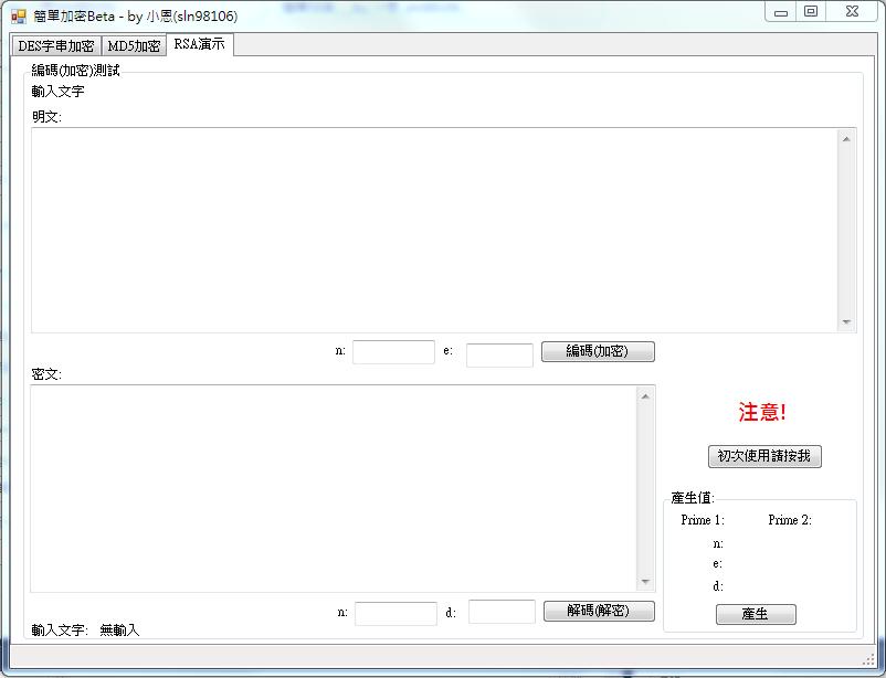 簡單的加密! v 1.2.5 Update!