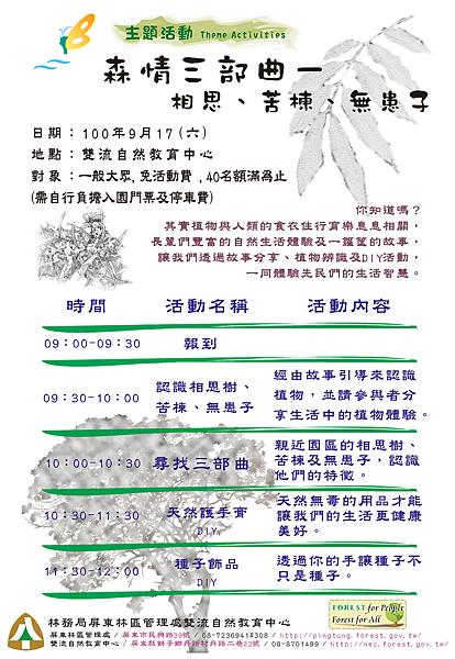 917森情三部曲-海報2.png