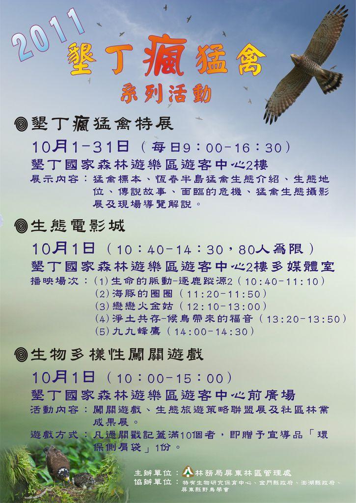 2011.10月鷹季活動流程-瘋猛禽