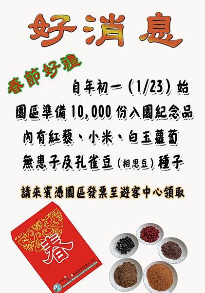 春節好消息公佈欄.jpg