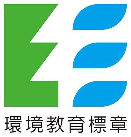 環境教育標章JPG.jpg