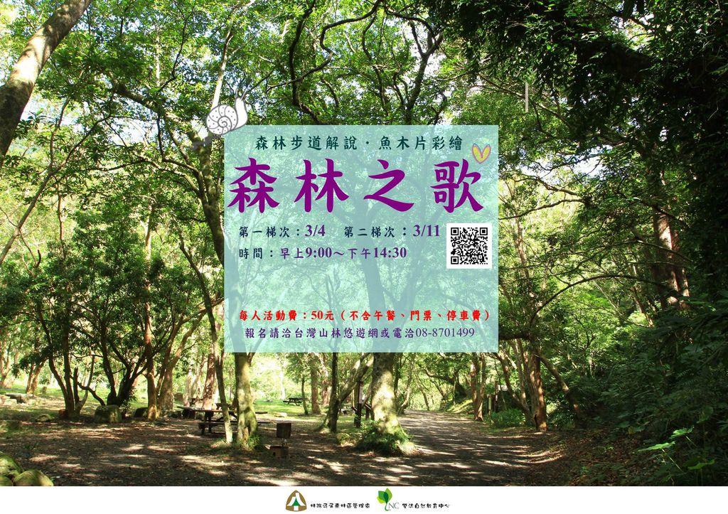 森林之歌-森林教室海報.jpg