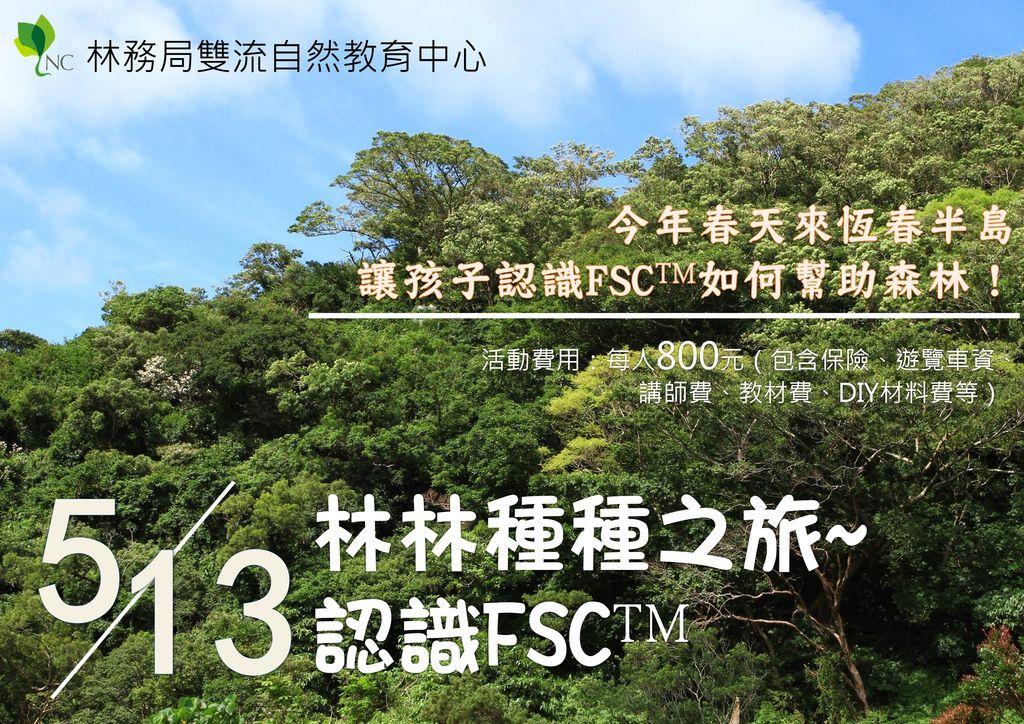 林林種種之旅-認識FSC.jpg