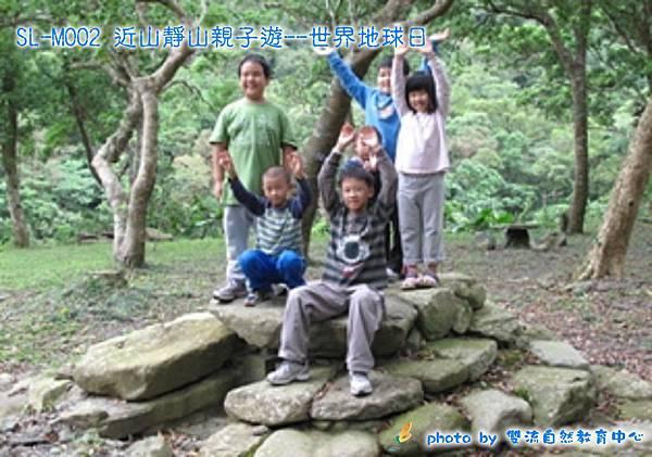 SL-M002近山靜山親子遊-世界地球日_.jpg