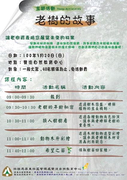 主題活動320老樹的故事活動流程海報A1.jpg