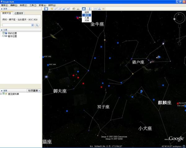 Google-Earth-星空模式.JPG